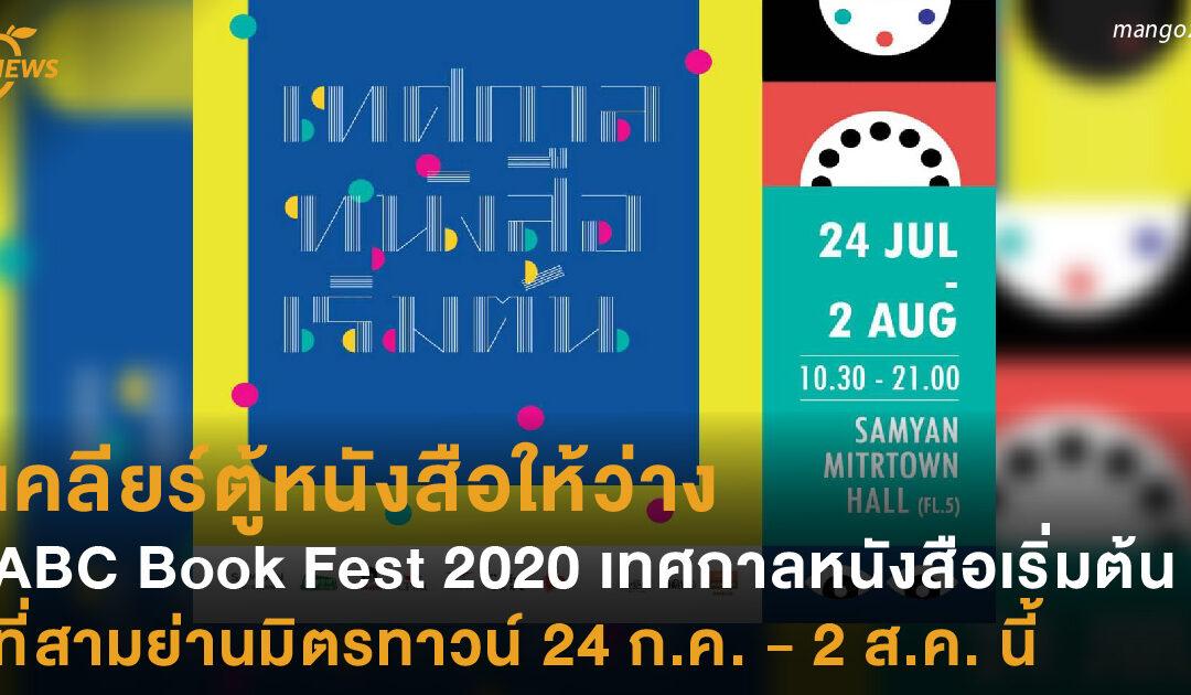 เคลียร์ตู้หนังสือให้ว่าง ABC Book Fest 2020 เทศกาลหนังสือเริ่มต้น ที่สามย่านมิตรทาวน์ 24 ก.ค. – 2 ส.ค. นี้