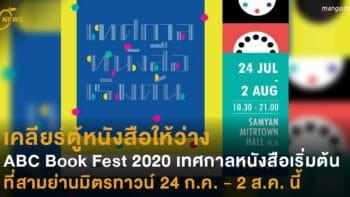 เคลียร์ตู้หนังสือให้ว่าง ABC Book Fest 2020 เทศกาลหนังสือเริ่มต้น ที่สามย่านมิตรทาวน์ 24 ก.ค. - 2 ส.ค. นี้