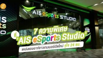 7 ความพิเศษที่ 'AIS eSports Studio' แหล่งแฮงเอาท์ชาวเกมเมอร์เปิดใหม่ จุใจ 24 ชม.