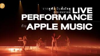 จากหูฟัง เป็นตั้งใจดู สู่ประสบการณ์  Live Performance กับ  Apple Music