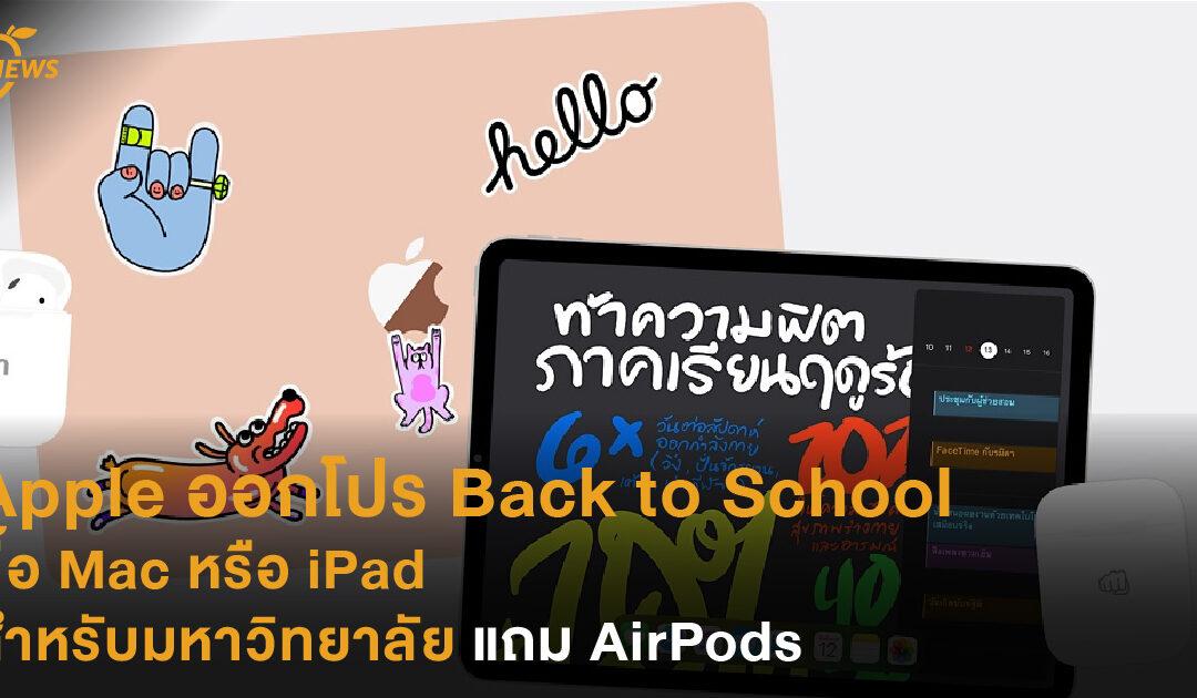 Apple ออกโปร Back to School ซื้อ Mac หรือ iPad สำหรับมหาวิทยาลัย แถม AirPods