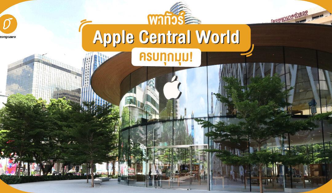 พาทัวร์ Apple Central World ครบทุกมุม!