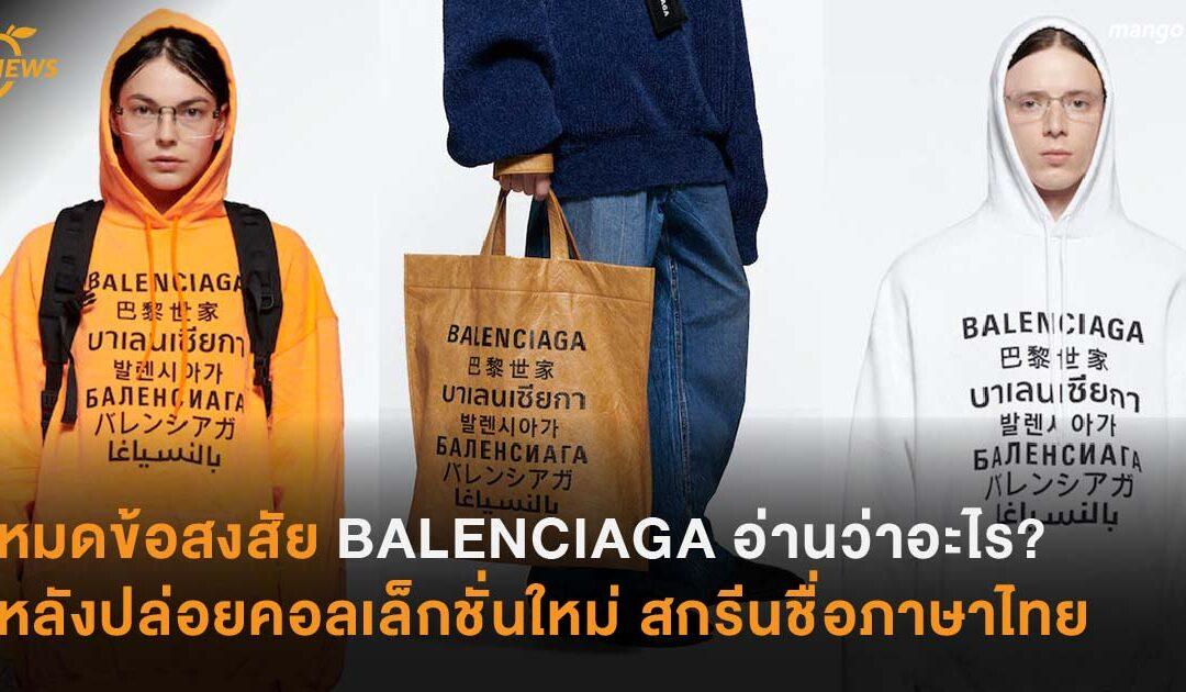 หมดข้อสงสัย BALENCIAGA อ่านว่าอะไร?หลังปล่อยคอลเล็กชั่นใหม่ สกรีนชื่อภาษาไทย