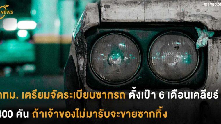 กทม. เตรียมจัดระเบียบซากรถ ตั้งเป้า  6 เดือนเคลียร์ 400 คัน ถ้าเจ้าของไม่มารับ จะขายซากทิ้ง