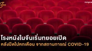 โรงหนังในจีนเริ่มทยอยเปิด หลังปิดไปหกเดือน จากสถานการณ์ COVID-19