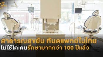สาธารณสุขยัน ทันตแพทย์ในไทยไม่ใช้โคเคนรักษามากกว่า 100 ปีแล้ว