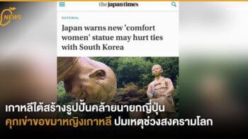 เกาหลีใต้สร้างรูปปั้นคล้ายนายกญี่ปุ่น คุกเข่าขอขมาหญิงเกาหลี  ปมเหตุช่วงสงครามโลก