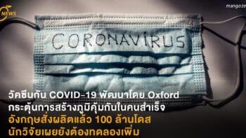 วัคซีนกัน COVID-19 พัฒนาโดย Oxford กระตุ้นการสร้างภูมิคุ้มกันในคนสำเร็จ อังกฤษสั่งผลิตแล้ว 100 ล้านโดส นักวิจัยเผยยังต้องทดลองเพิ่ม
