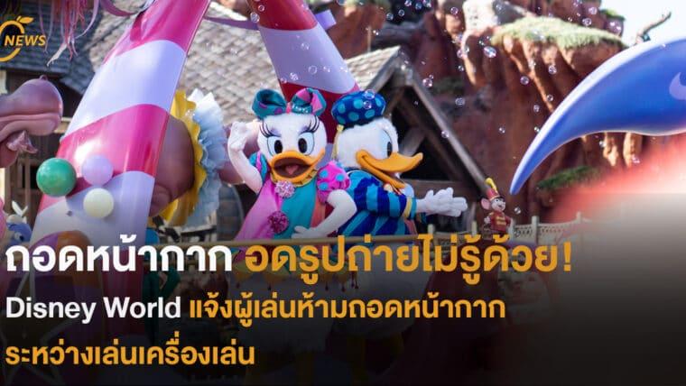 ถอดหน้ากาก อดรูปถ่ายไม่รู้ด้วย!  Disney World แจ้งผู้เล่น  ห้ามถอดหน้ากากระหว่างเล่นเครื่องเล่น