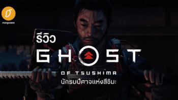 รีวิว Ghost of Tsushima : นักรบปีศาจแห่งสึชิมะ