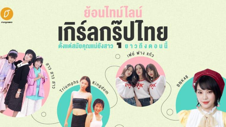 ย้อนไทม์ไลน์เกิร์ลกรุ๊ปไทยตั้งแต่สมัยคุณแม่ยังสาว ยาวถึงตอนนี้
