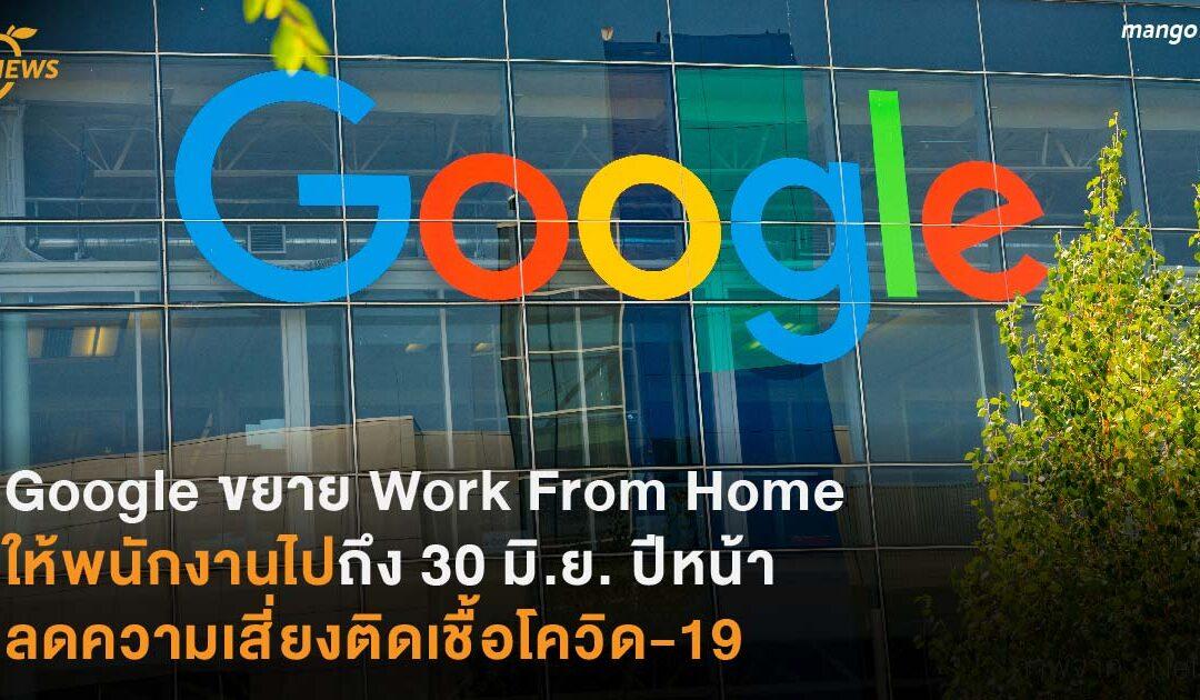 Google ขยาย Work From Home ให้พนักงานไปถึง 30 มิ.ย. ปีหน้า  ลดความเสี่ยงติดเชื้อโควิด-19