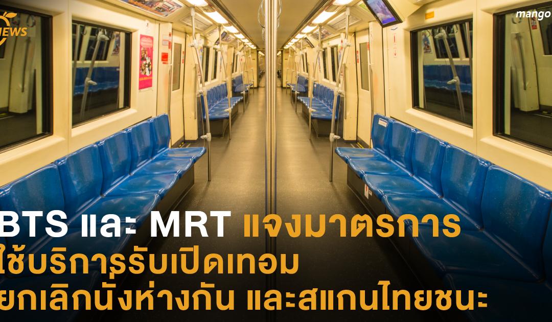 BTS และ MRT แจงมาตรการใช้บริการรับเปิดเทอม ยกเลิกนั่งห่างกัน และสแกนไทยชนะ