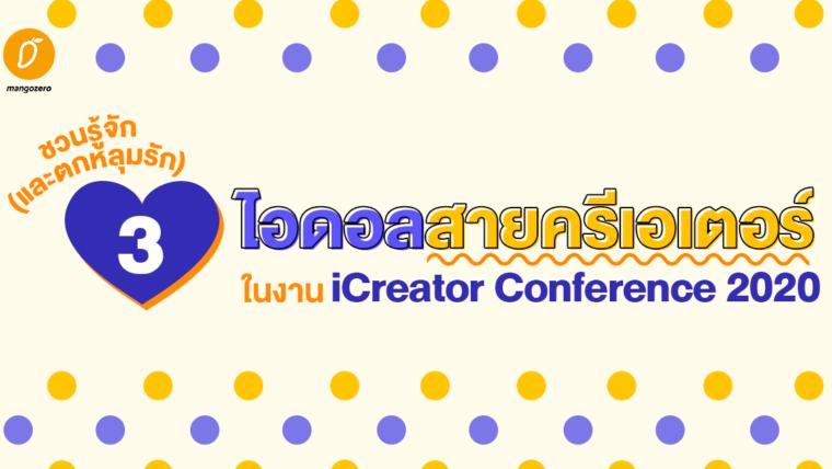 ชวนรู้จัก (และตกหลุมรัก) 3 ไอดอลสายครีเอเตอร์ในงาน iCreator Conference 2020