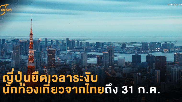ญี่ปุ่นยืดเวลาระงับนักท่องเที่ยวจากไทยถึง 31 ก.ค.