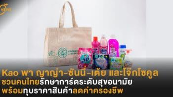 Kao พา ญาญ่า-ซันนี่-เต้ย และโจ๊กโซคูล ชวนคนไทยรักษาการ์ดระดับสุขอนามัย พร้อมทุบราคาสินค้าลดค่าครองชีพ