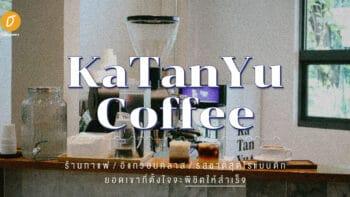 Katanyu Coffee: ร้านกาแฟ / อิแทวอนคลาส / รสชาติสุดโรแมนติก / ยอดเขาที่ตั้งใจจะพิชิตให้สำเร็จ