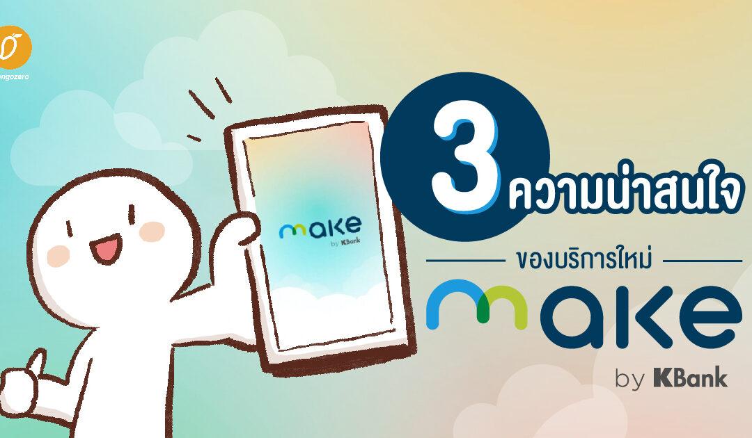 3 ความน่าสนใจของบริการใหม่ MAKE by KBank