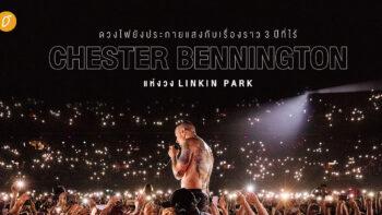 ดวงไฟยังประกายแสง - เรื่องราว 3 ปีที่ไร้ Chester Bennington ของ Linkin Park