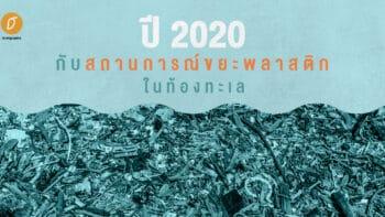 ปี 2020 กับสถานการณ์ขยะพลาสติกในท้องทะเล
