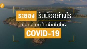 ระยองรับมืออย่างไร เมื่อกลายเป็นพื้นที่เสี่ยง COVID-19