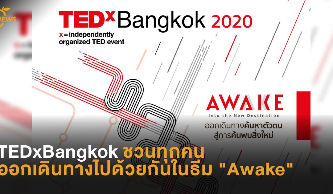 """TEDxBangkok ชวนทุกคนออกเดินทางไปด้วยกันในธีม """"Awake"""""""