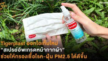 """Tigerplast ออกไอเท็มใหม่ """"สเปรย์อัพเกรดหน้ากากผ้า"""" ช่วยให้กรองเชื้อโรค-ฝุ่น PM2.5 ได้ดีขึ้น"""
