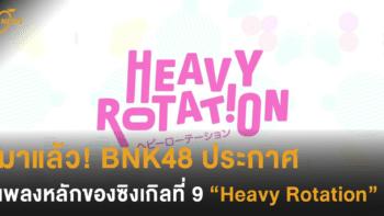 มาแล้ว! BNK48 ประกาศเพลงหลักของซิงเกิลที่ 9 'Heavy Rotation'