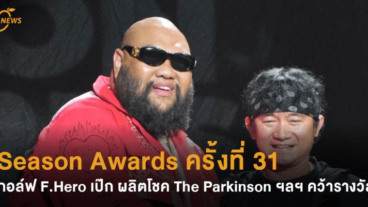 Season Awards ครั้งที่ 31 กอล์ฟ F.Hero เป๊ก ผลิตโชค The Parkinson ฯลฯ ตบเท้าคว้ารางวัล
