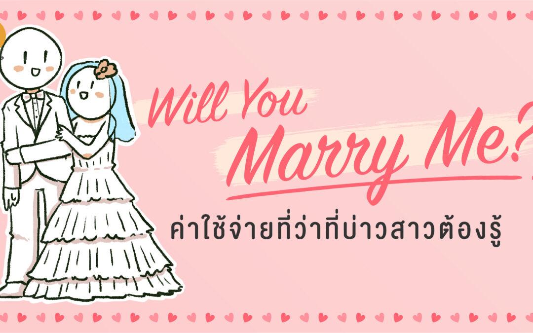 Will You Marry Me?ค่าใช้จ่ายที่ว่าที่บ่าวสาวต้องรู้