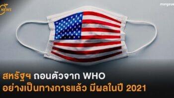 สหรัฐฯ ถอนตัวจาก WHO  อย่างเป็นทางการแล้ว มีผลในปี 2021