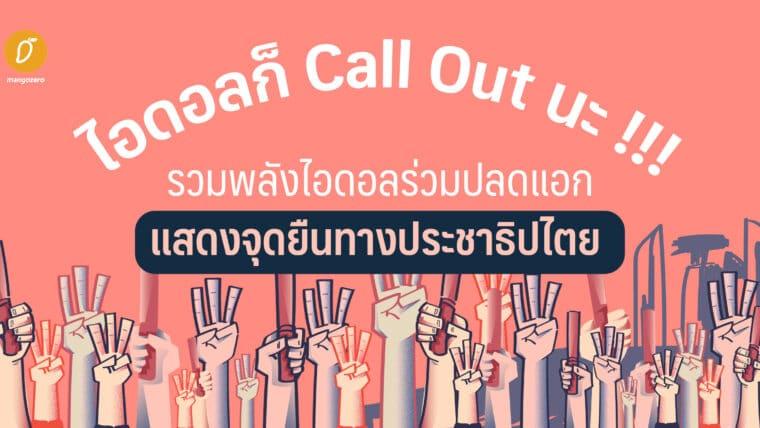 ไอดอลก็ Call Out นะ! รวมพลังไอดอลร่วมปลดแอก แสดงจุดยืนทางประชาธิปไตย