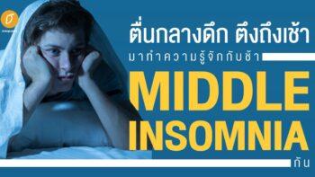 ตื่นกลางดึก ตึงถึงเช้า มาทำความรู้จักกับ Middle Insomnia กัน