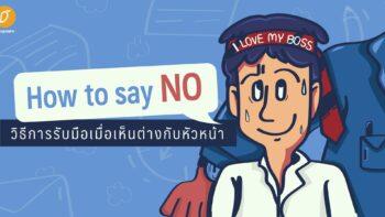 How to say no วิธีการรับมือเมื่อเห็นต่างกับหัวหน้า