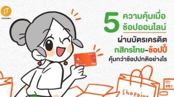 5 ความคุ้มเมื่อช้อปออนไลน์ผ่านบัตรเครดิตกสิกรไทย-ช้อปปี้ คุ้มกว่าช้อปปกติอย่างไร