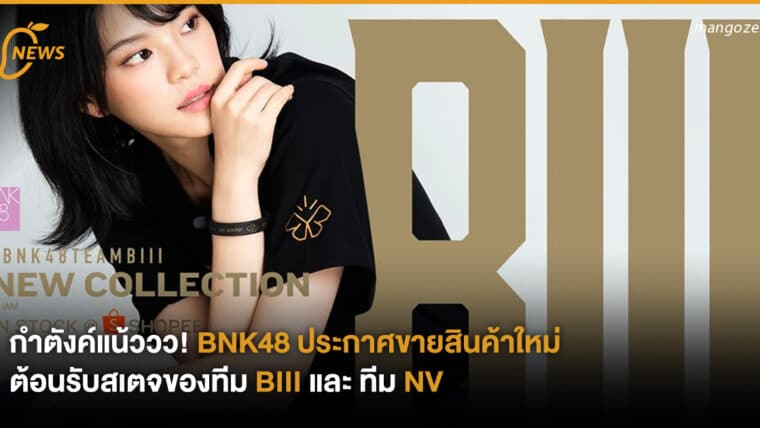 กำตังค์แน้ววว! BNK48 ประกาศขายสินค้าตอนรับสเตจใหม่ของทีม BIII และ ทีม NV