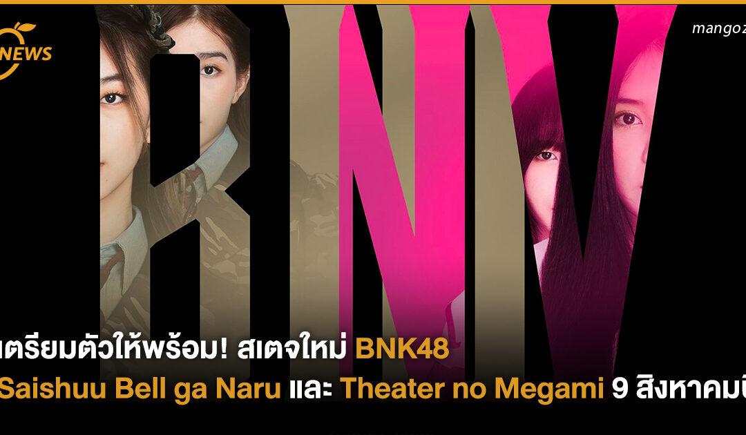 เตรียมตัวให้พร้อม! BNK48 เตรียมแสดงสเตจใหม่ Saishuu Bell ga Naru และ Theater no Megami 9 สิงหาคมนี้
