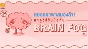 หมอกมาพาสมองล้า! มาดูวิธีรับมือกับ Brain Fog กัน