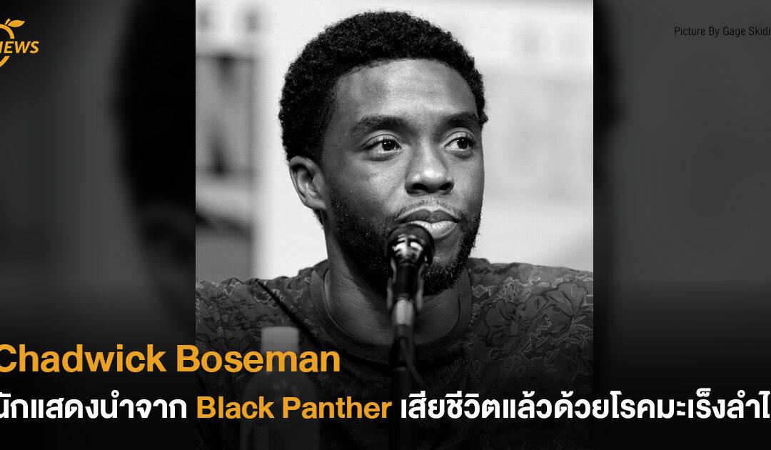 Chadwick Boseman นักแสดงนำจาก Black Panther เสียชีวิตแล้วด้วยโรคมะเร็งลำไส้