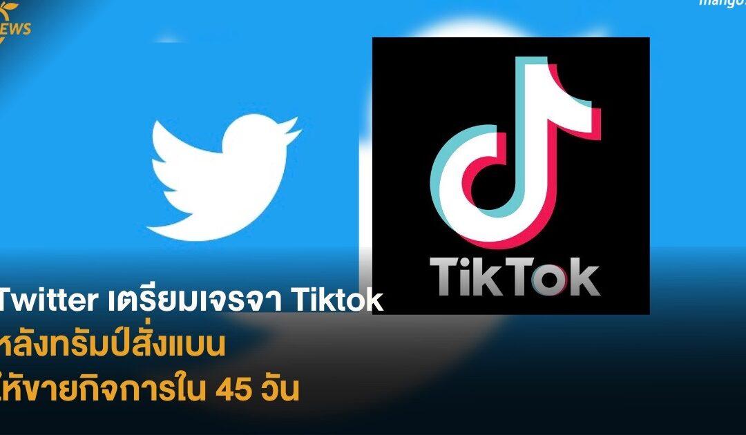 Twitter เตรียมเจรจา Tiktok หลังทรัมป์สั่งแบน ใหัขายกิจการใน 45 วัน