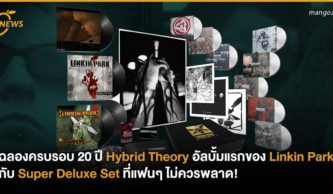 ฉลองครบรอบ 20 ปี Hybrid Theory! อัลบั้มแรกของ Linkin Park กับชุด Super Deluxe Set ที่แฟนๆ ไม่ควรพลาด!
