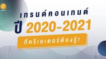 เทรนด์คอนเทนต์ปี 2020-2021 ที่ครีเอเตอร์ต้องรู้!