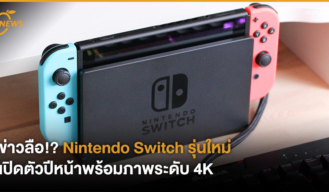 ข่าวลือ!? Nintendo Switch รุ่นใหม่ เปิดตัวปีหน้าพร้อมภาพระดับ 4K