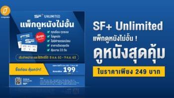 SF+ Unlimited แพ็กดูหนังไม่อั้น ! ดูหนังสุดคุ้มในราคาเพียง 249 บาท