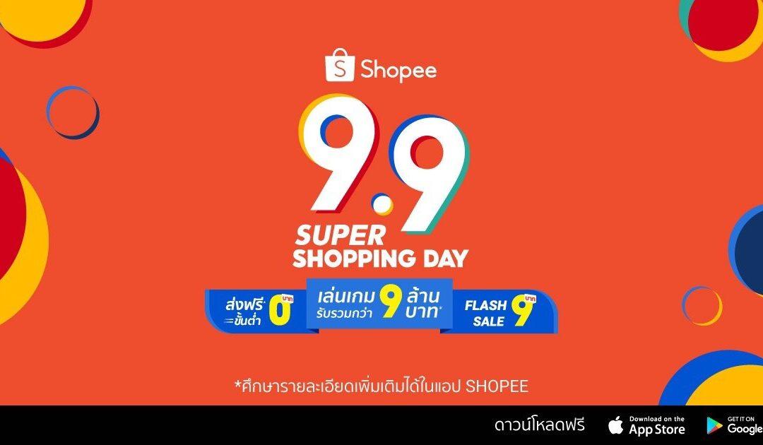 """Shopee 9.9 Super Shopping Day"" 3 พันธสัญญาสู่มหกรรมช้อปปิ้งครั้งยิ่งใหญ่ในระดับภูมิภาคแห่งปี"