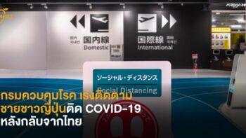 กรมควบคุมโรค เร่งติดตามชายชาวญี่ปุ่นติด COVID-19 หลังกลับจากไทย