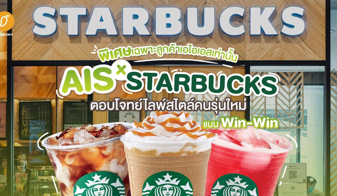 พิเศษเฉพาะลูกค้าเอไอเอสเท่านั้น AIS ร่วมกับ Starbucks ตอบโจทย์ไลฟ์สไตล์คนรุ่นใหม่ แบบ Win-Win