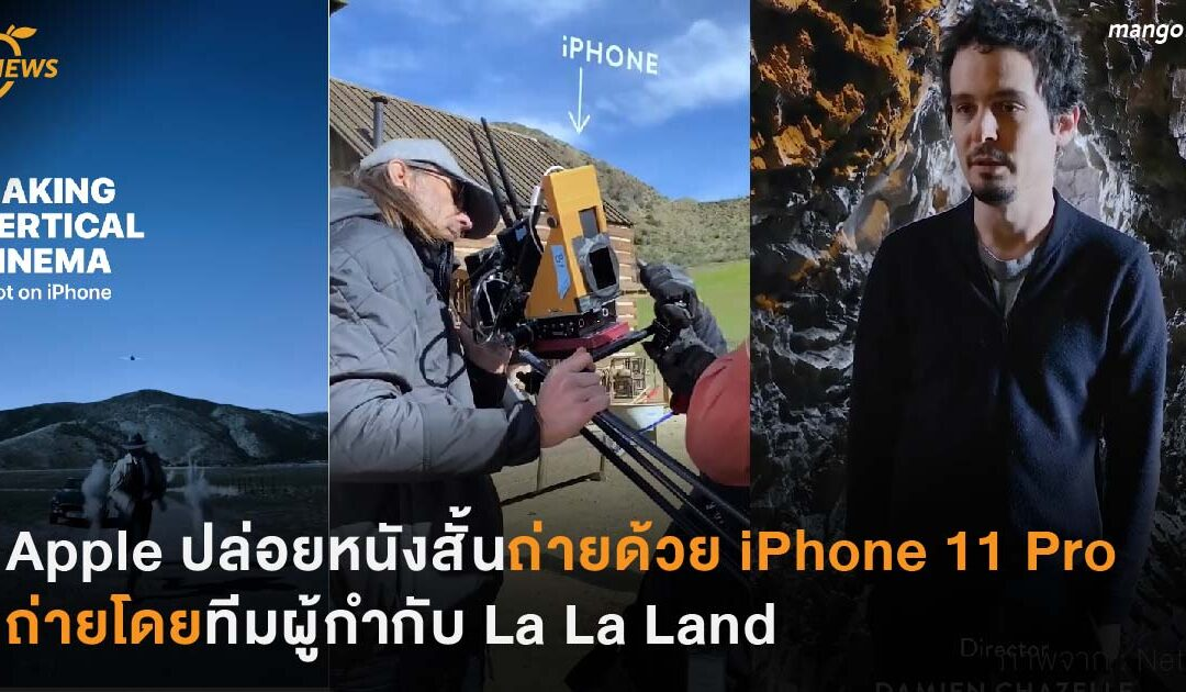 Apple ปล่อยหนังสั้นถ่ายด้วย iPhone 11 Pro ตัวล่าสุด ถ่ายโดยทีมผู้กำกับ La La Land