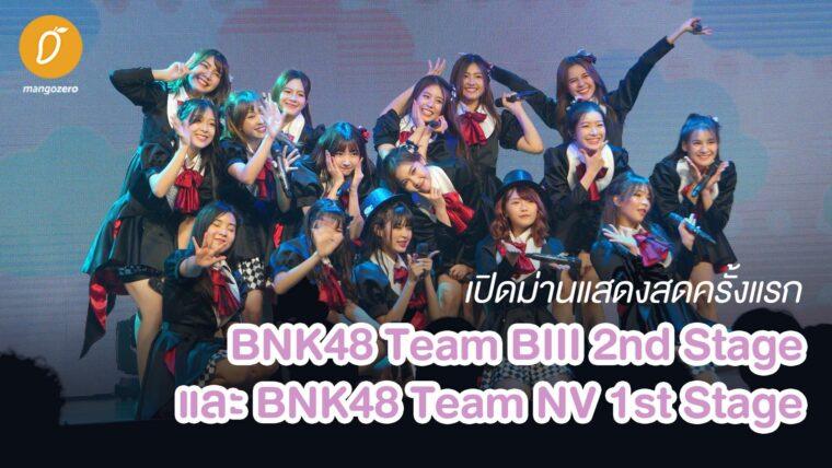 """[ชมคลิป] การแสดงสดครั้งแรก BNK48 Team BIII """"Saishuu Bell ga Naru"""" และ Team NV """"Theater no Megami"""""""