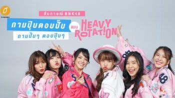 [สัมภาษณ์] BNK48 - ถามปุ๊บ ตอบปั๊บ ถามปั๊บๆ ตอบปุ๊บๆ แบบ Heavy Rotation